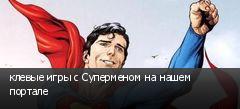 клевые игры с Суперменом на нашем портале