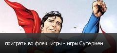 поиграть во флеш игры - игры Супермен