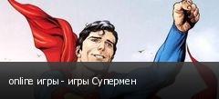 online игры - игры Супермен