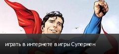 играть в интернете в игры Супермен