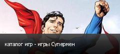 каталог игр - игры Супермен