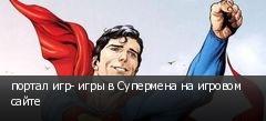 портал игр- игры в Супермена на игровом сайте
