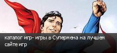 каталог игр- игры в Супермена на лучшем сайте игр