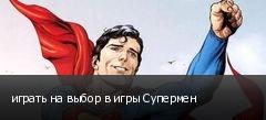играть на выбор в игры Супермен