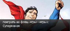 поиграть во флеш игры - игры с Суперменом