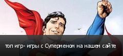 топ игр- игры с Суперменом на нашем сайте