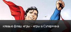 клевые флеш игры - игры в Супермена