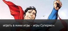 играть в мини игры - игры Супермен