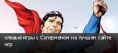 клевые игры с Суперменом на лучшем сайте игр