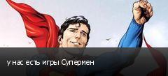 у нас есть игры Супермен