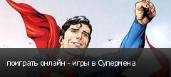 поиграть онлайн - игры в Супермена