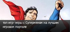 топ игр- игры с Суперменом на лучшем игровом портале