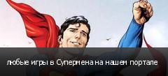 любые игры в Супермена на нашем портале