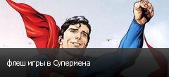 флеш игры в Супермена