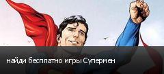 найди бесплатно игры Супермен