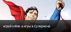 играй online в игры в Супермена
