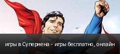 игры в Супермена - игры бесплатно, онлайн