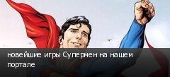 новейшие игры Супермен на нашем портале