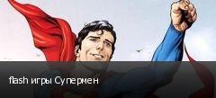 flash игры Супермен