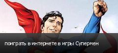 поиграть в интернете в игры Супермен
