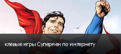 клевые игры Супермен по интернету