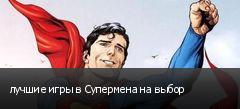 лучшие игры в Супермена на выбор