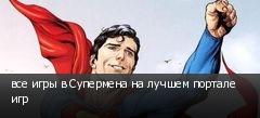 все игры в Супермена на лучшем портале игр