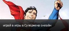 играй в игры в Супермена онлайн