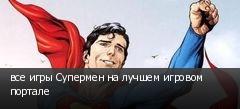 все игры Супермен на лучшем игровом портале