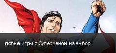 любые игры с Суперменом на выбор