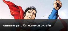клевые игры с Суперменом онлайн