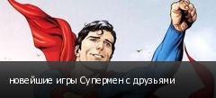 новейшие игры Супермен с друзьями