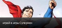 играй в игры Супермен