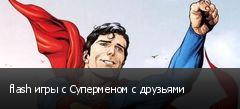 flash игры с Суперменом с друзьями