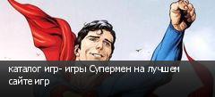каталог игр- игры Супермен на лучшем сайте игр