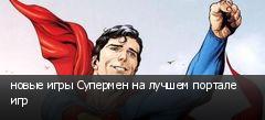 новые игры Супермен на лучшем портале игр