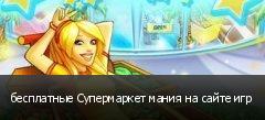 бесплатные Супермаркет мания на сайте игр
