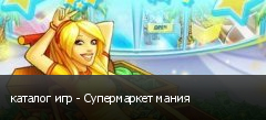 каталог игр - Супермаркет мания