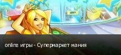 online игры - Супермаркет мания