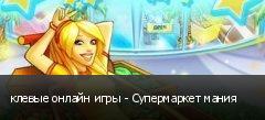 клевые онлайн игры - Супермаркет мания