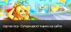 портал игр- Супермаркет мания на сайте