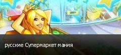 русские Супермаркет мания