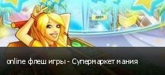 online флеш игры - Супермаркет мания