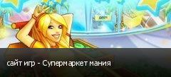 сайт игр - Супермаркет мания