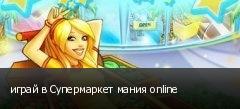 ����� � ����������� ����� online