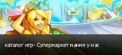 каталог игр- Супермаркет мания у нас