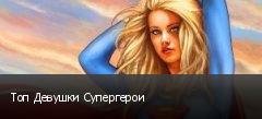 Топ Девушки Супергерои