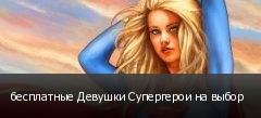 бесплатные Девушки Супергерои на выбор