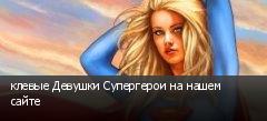 клевые Девушки Супергерои на нашем сайте