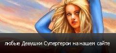 любые Девушки Супергерои на нашем сайте